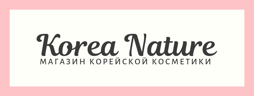 интернет-магазин корейской косметики